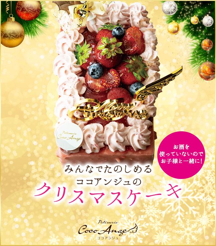 みんなでたのしめるココアンジュのクリスマスケーキ ノエル・ルージュ
