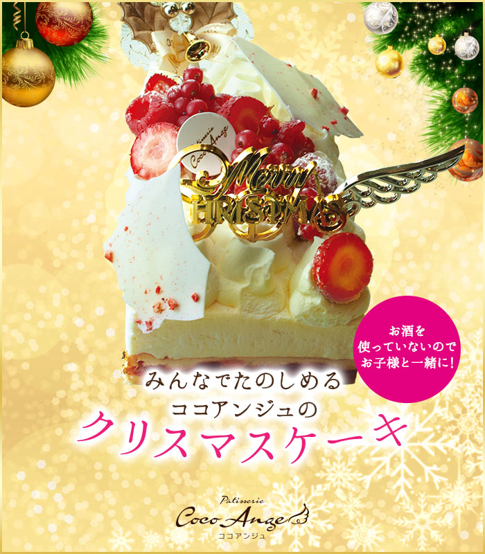 みんなでたのしめるココアンジュのクリスマスケーキ ノエル・フロマージュ