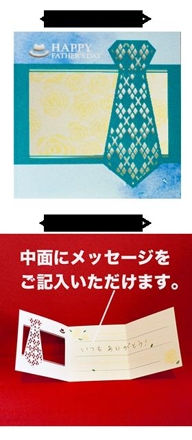 父の日メッセージカード レーザー加工 父の日 60×180mm 20-1912