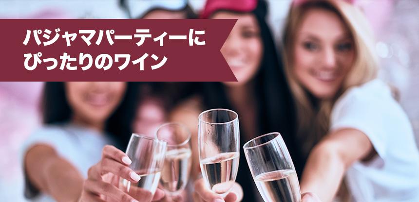 パジャマパーティーにぴったりのワイン