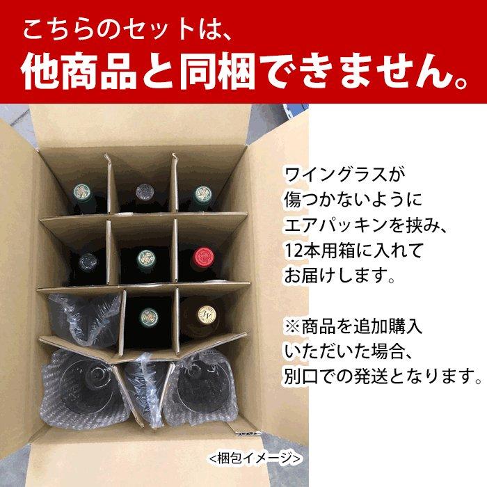こちらのセットは、他ワインと同梱できません