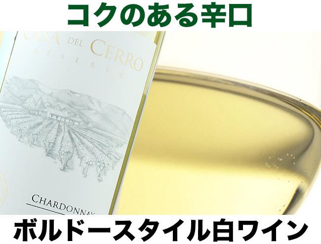 コクのある辛口ボルドースタイル白ワイン