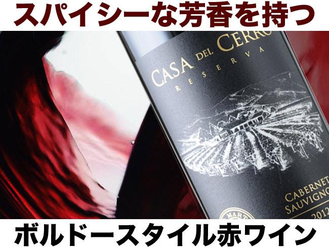 スパイシーな芳香を持つボルドースタイル赤ワイン