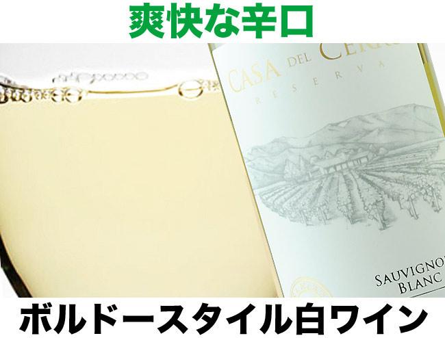 爽快な辛口 ボルドースタイル白ワイン