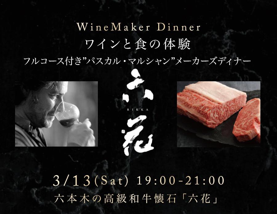ワインと食の体験 メーカーズディナー