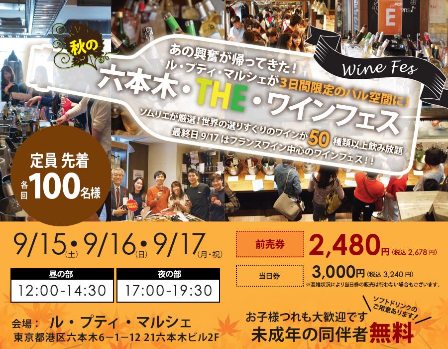 六本木THEワイン祭り!
