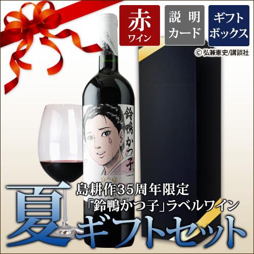 鈴鴨かつ子ラベル(コラゾン・デル・インディオ)
