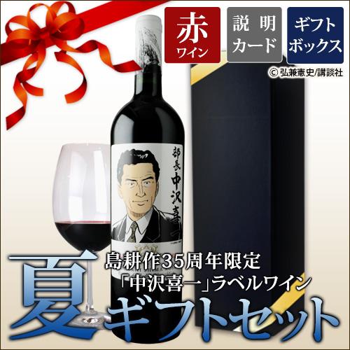 中沢喜一ラベル(コラゾン・デル・インディオ)
