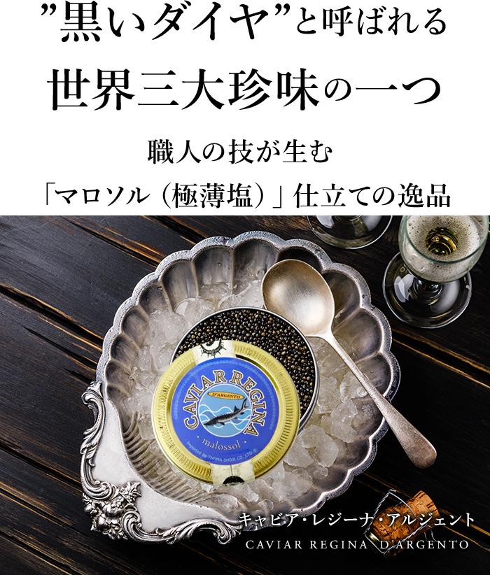 「黒いダイヤ」と呼ばれる世界三大珍味キャビア 職人の技が生む「マロソル(極薄塩)」仕立ての逸品