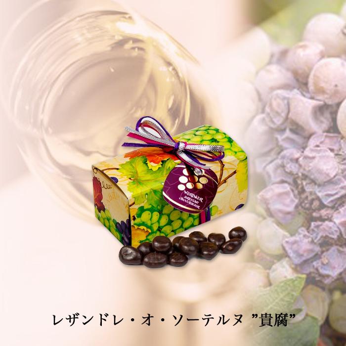 """レザンドレ・オ・ソーテルヌ""""貴腐"""""""
