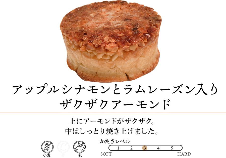 シナモンアップルパイとラムレーズンざくざくアーモンド