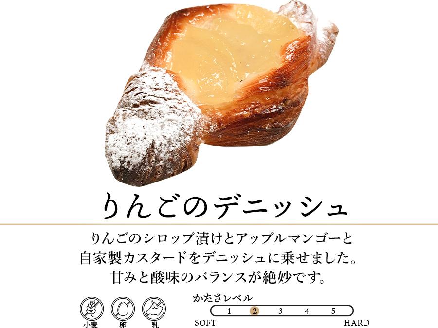 リンゴのデニッシュ