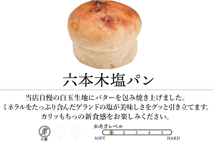 六本木塩パン
