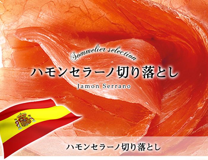 ガローニ プロシュート・ゴールド(24ケ月熟成)
