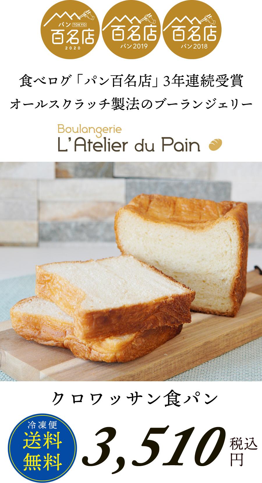 食べログ「パン百名店」3年連続受賞 オールスクラッチ製法のブーランジェリー