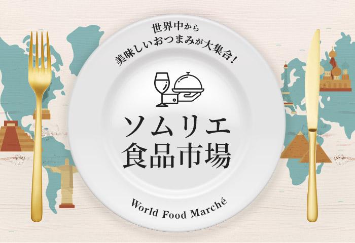 世界中から、美味しいおつまみが大集合!ソムリエ食品市場