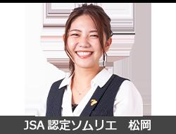 JSA認定ソムリエ 松岡