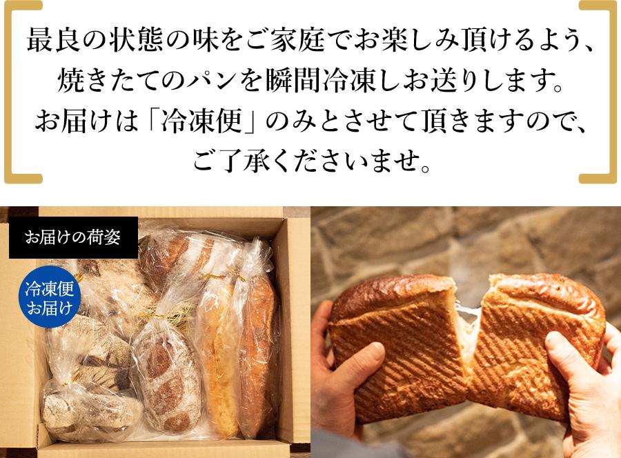 焼きたてパン直送便
