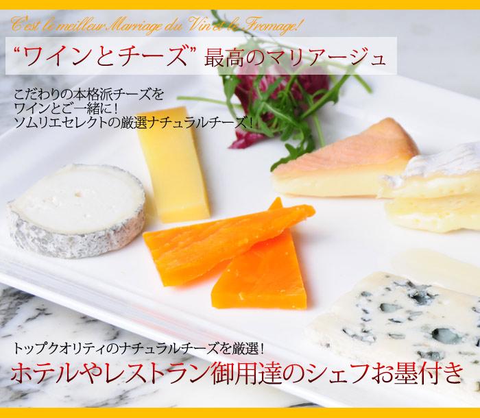 ワインとチーズの最高のマリアージュ