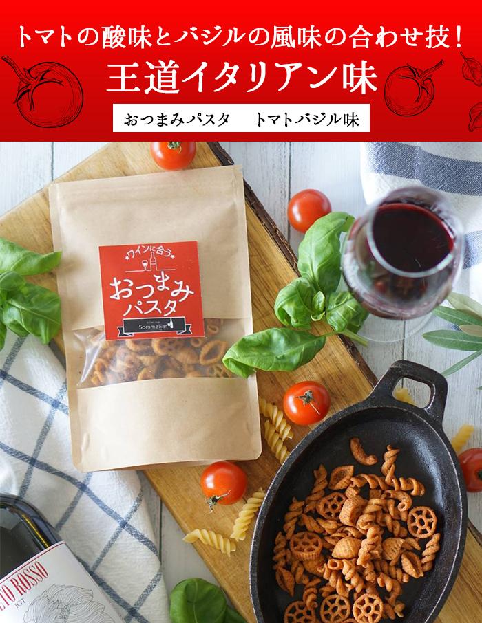 トマトの酸味とバジルの風味の合わせ技!王道イタリアン味!