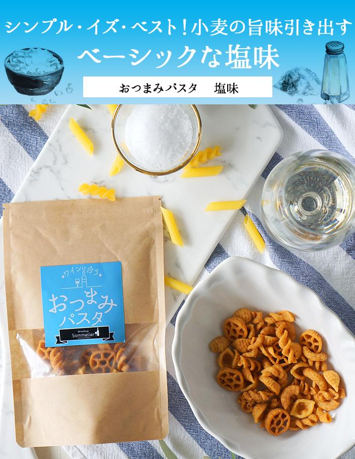 シンプル・イズ・ベスト!小麦の旨味引き出すベーシックな塩味!
