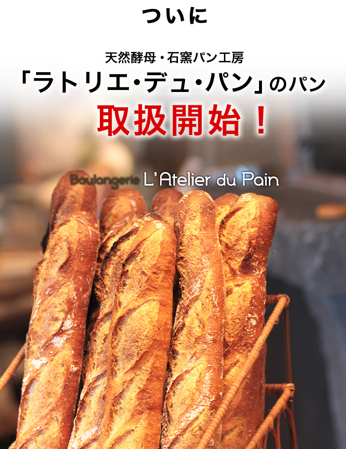 ラトリエ・デュ・パン 取扱開始!