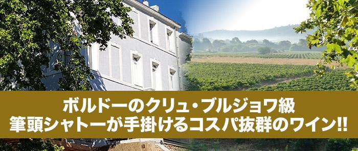 ボルドーのクリュ・ブルジョワ級筆頭シャトーが手掛けるコスパ抜群のワイン!!