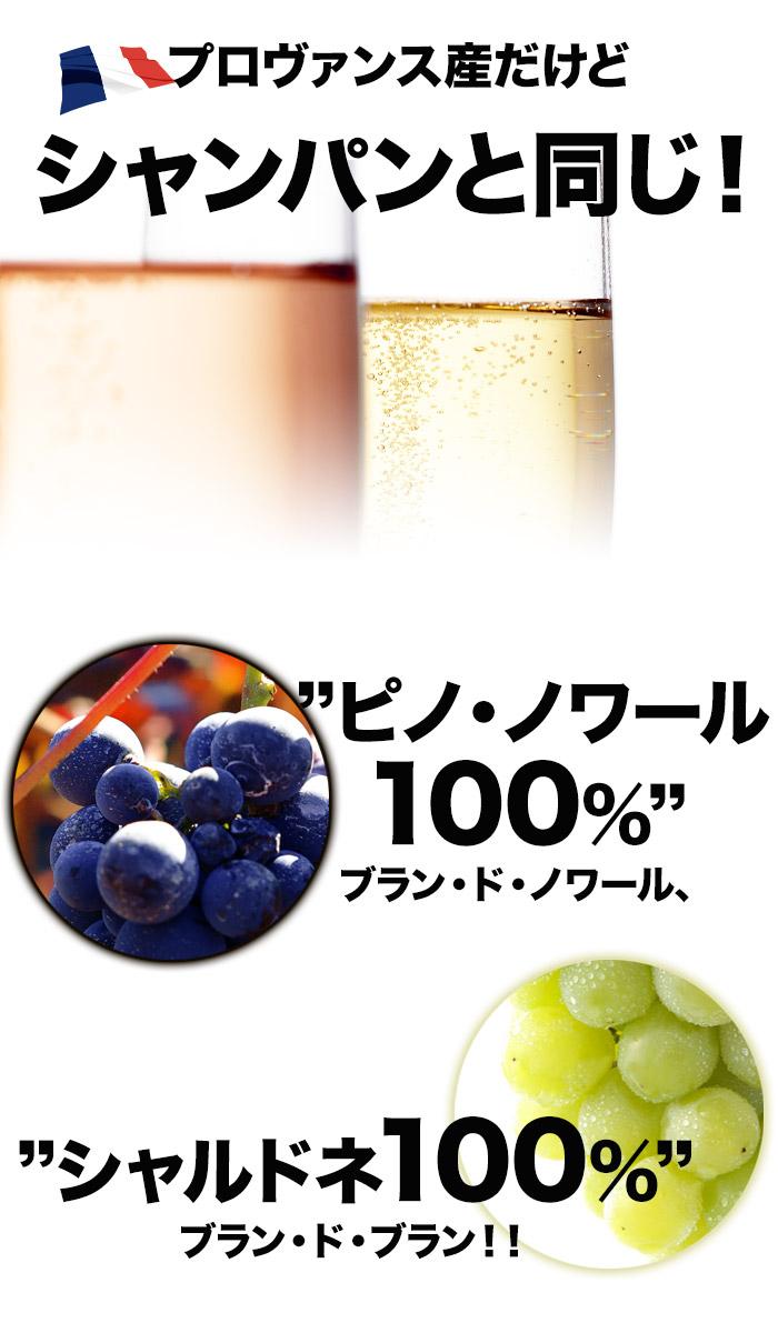 プロヴァンス産だけどシャンパンと同じ! ピノノワール100% シャルドネ100%