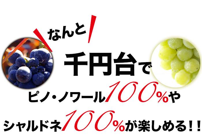 なんと千円台でピノ・ノワール100%やシャルドネ100%が楽しめる