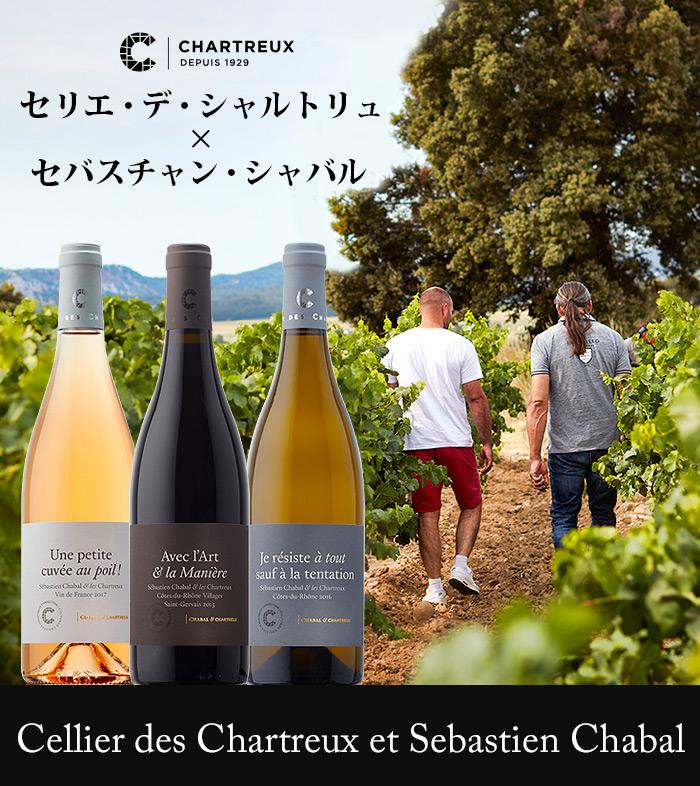 Cellier des Chartreux et Sebastien Chabal セリエ・デ・シャルトリュ&セバスチャン・シャバル