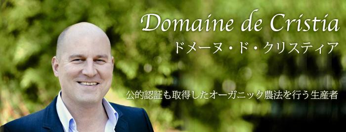 ドメーヌ・ド・クリスティア