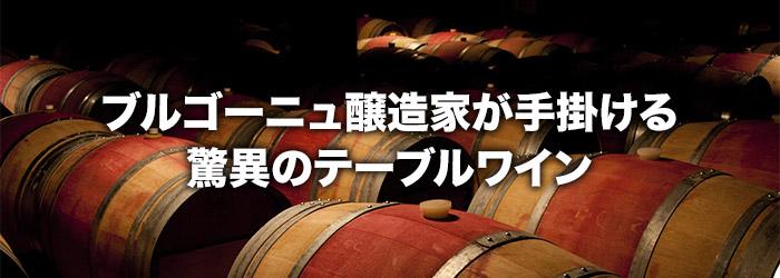 ブルゴーニュ醸造家が手掛ける驚異のテーブルワイン
