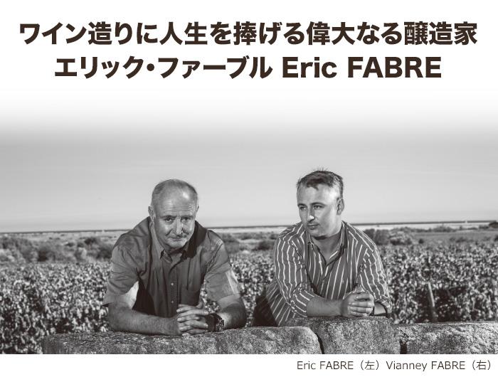 ワイン造りに人生を捧げる偉大なる醸造家エリック・ファーブル Eric FABRE