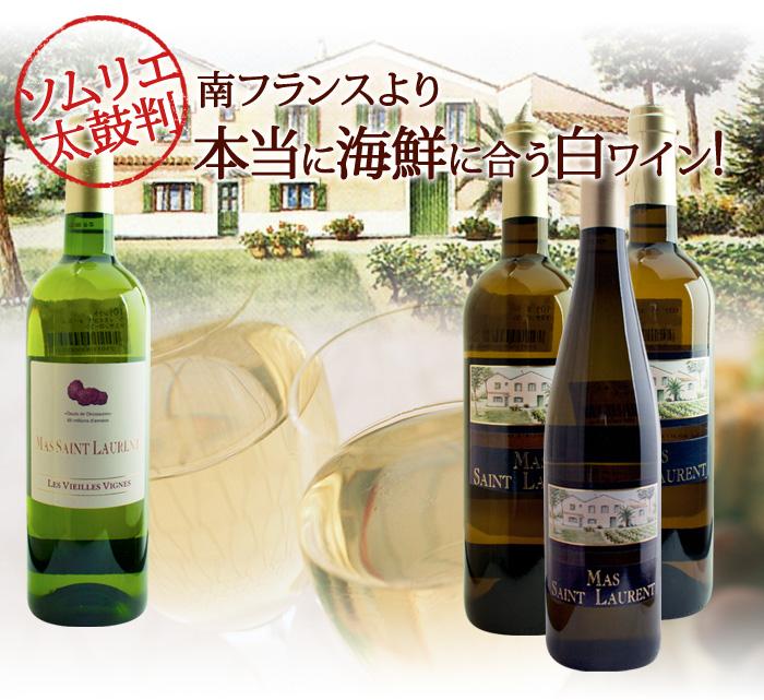ソムリエ太鼓判本当に海鮮に合う白ワイン