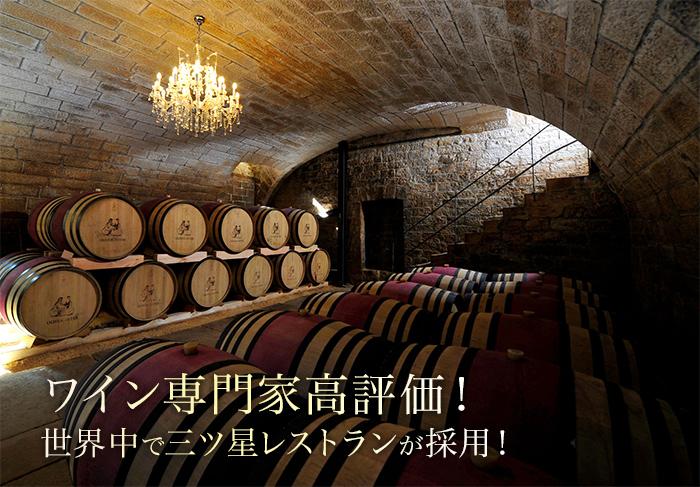 ワイン専門家高評価!世界中で三ツ星レストランが採用!