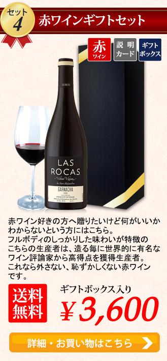 赤ワインギフトセット