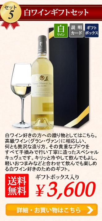白ワインギフトセット