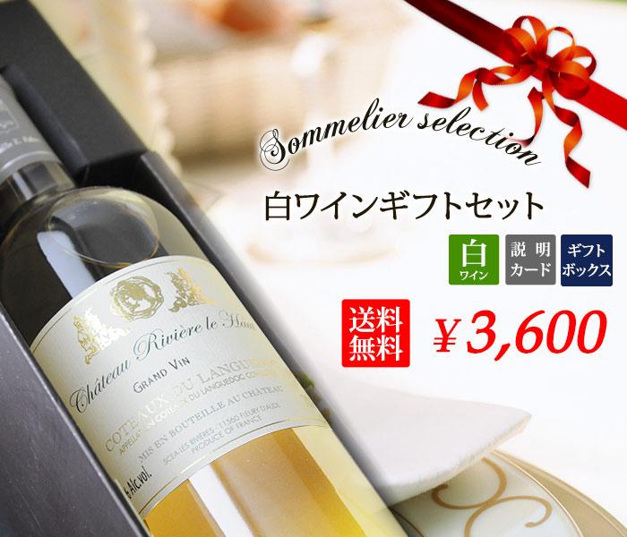 ワインのプロ「ソムリエ」が厳選した白ワインギフト
