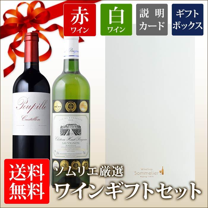 ワインのプロ「ソムリエ」が厳選した赤白ワインギフト