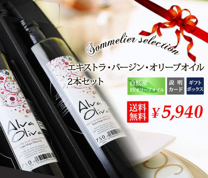 ワインのプロ「ソムリエ」が厳選した自然派オリーブオイルギフト