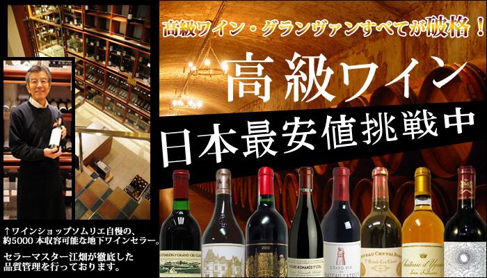 高級ワイン・グランヴァン日本最安値に挑戦中!