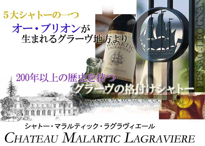 グラーヴの格付けシャトーマラルティック・ラグラヴィエール