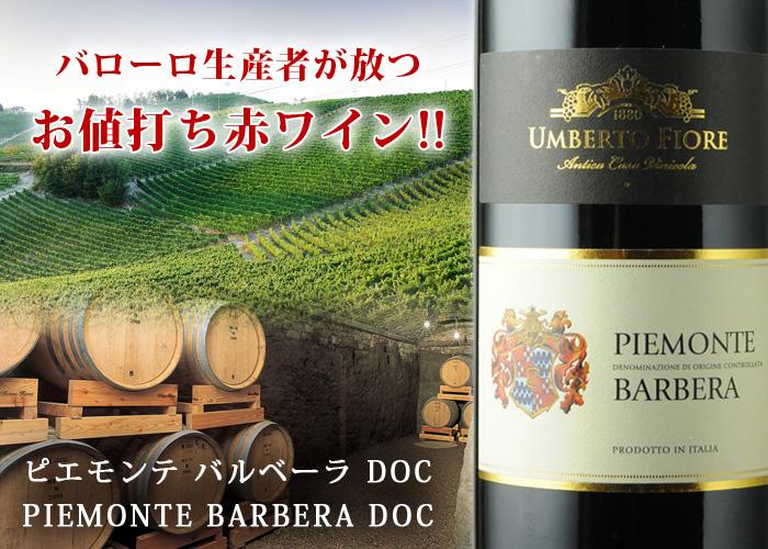 バローロ生産者が放つお値打ち赤ワイン!!ピエモンテ バルベーラ DOC PIEMONTE BARBERA DOC