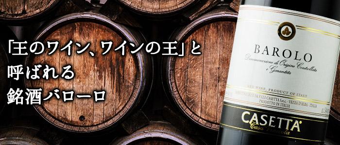 「王のワイン、ワインの王」と呼ばれる銘酒バローロ