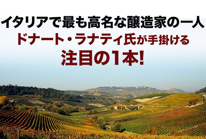 イタリアで最も高名な醸造家の一人ドナート・ラナティ氏が手掛ける注目の1本!