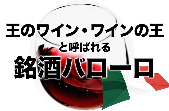 銘酒バローロ