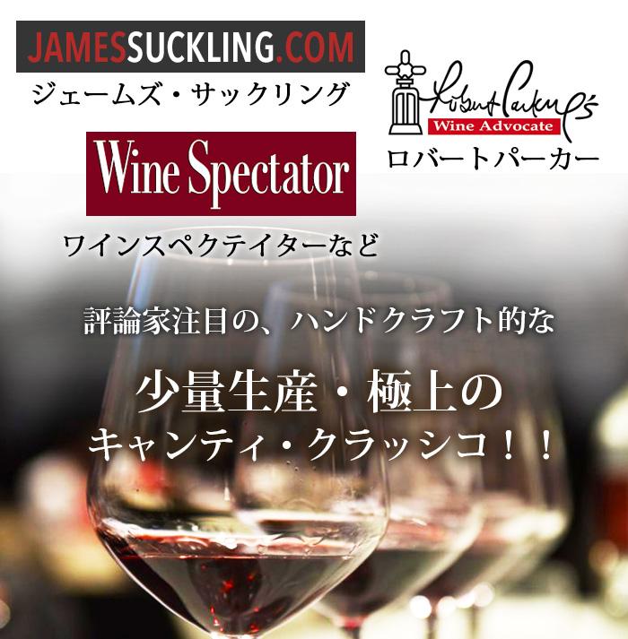 ジェームズ・サッカリング、ロバートパーカー、ワインスペクテイターなど評論家注目のハンドクラフト的な、少量生産・極上のキャンティ・クラッシコ!!