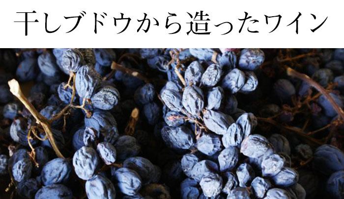 干しブドウから造ったワイン