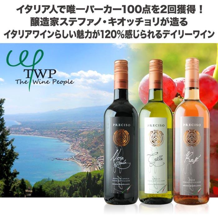 イタリア人で唯一パーカー100点を2回獲得 !醸造家ステファノ・キオッチョリが造るイタリアワインらしい魅力が120%感じられるデイリーワイン