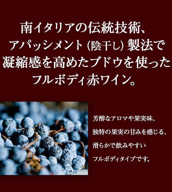 南イタリアの伝統技術、アパッシメント(陰干し)製法で凝縮感を高めたブドウを使ったフルボディ赤ワイン